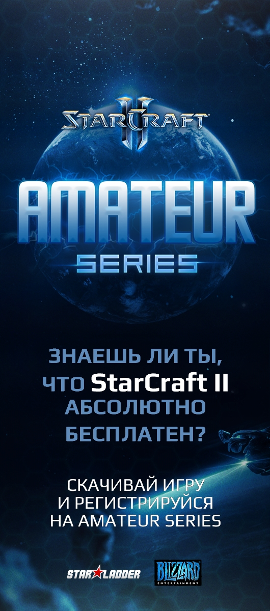 Sc2 amateur series s2 ru
