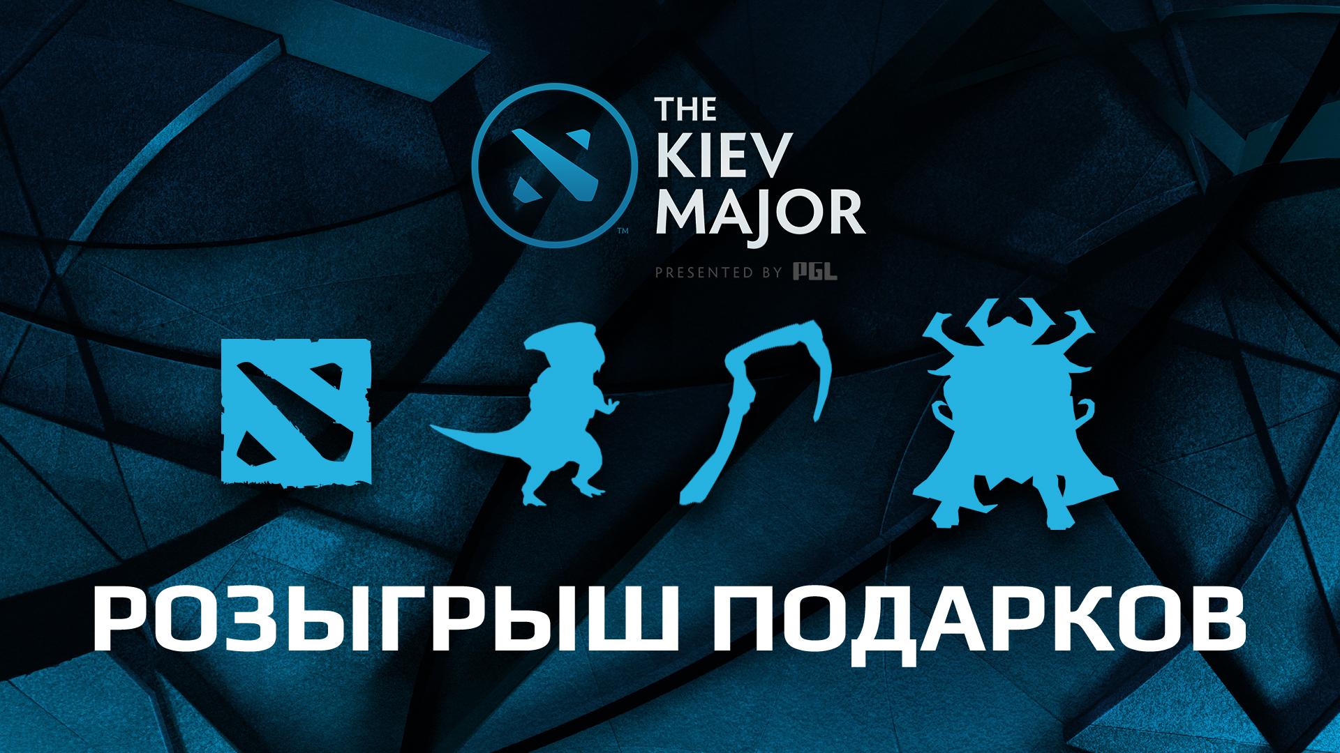 The Kiev Major prize Dota 2