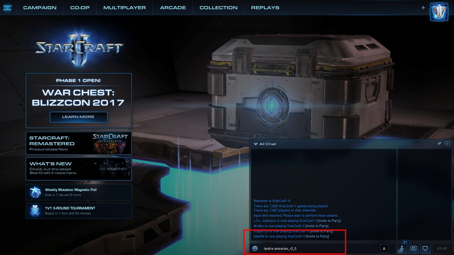 Вход на канал StarCraft II
