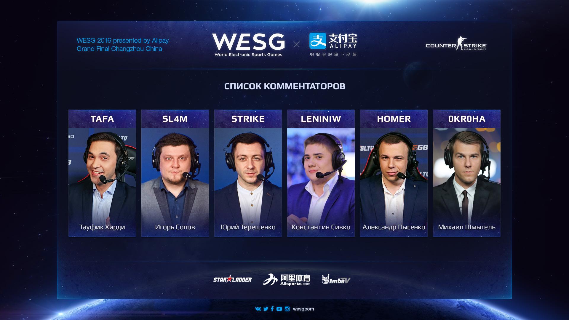 WESG 2016 CS:GO