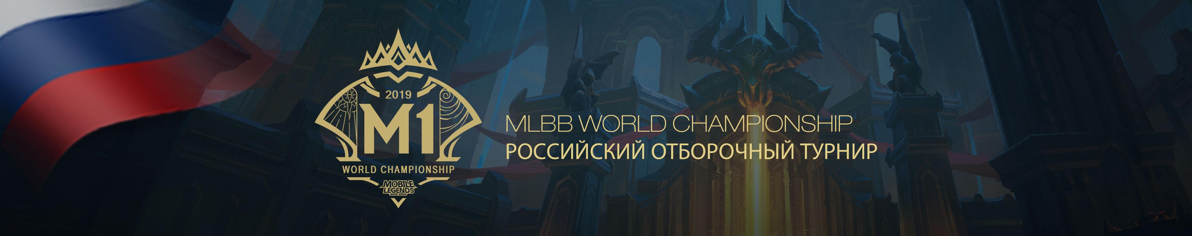 MLBB World Championship: Российский отборочный турнир