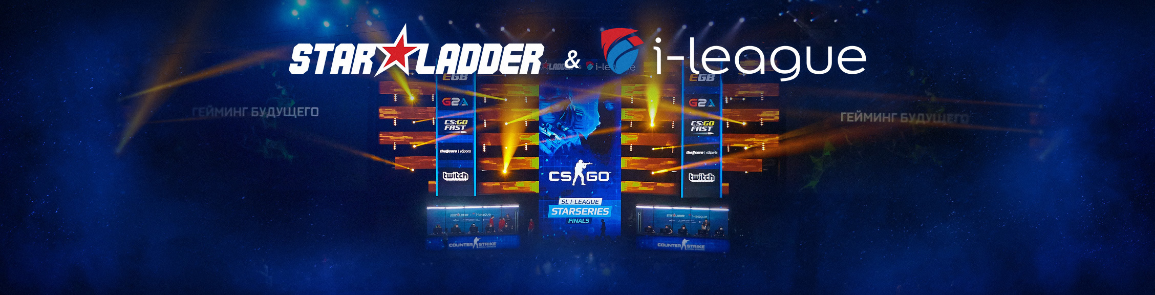 SL i-League StarSeries: CSGO
