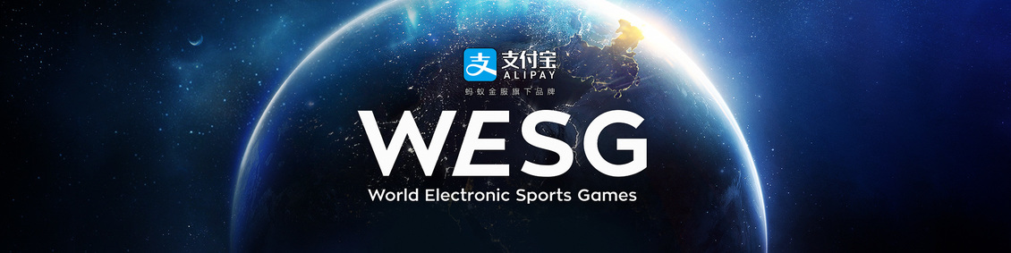 WESG 2016 presented by Alipay