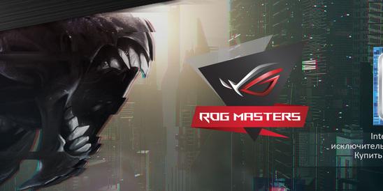 ROG Masters Dota 2