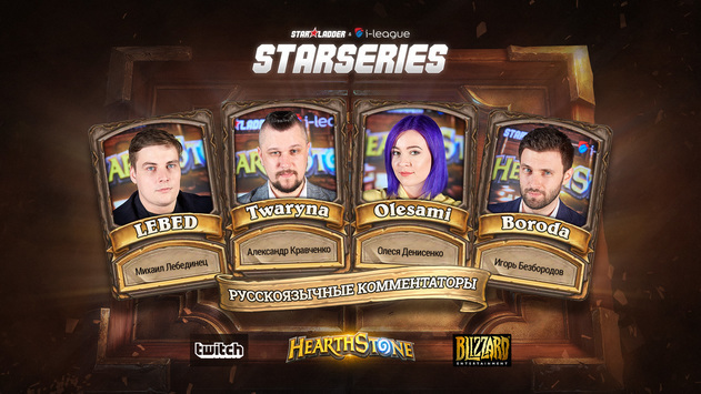 Список талантов на LAN-финал Hearthstone StarSeries