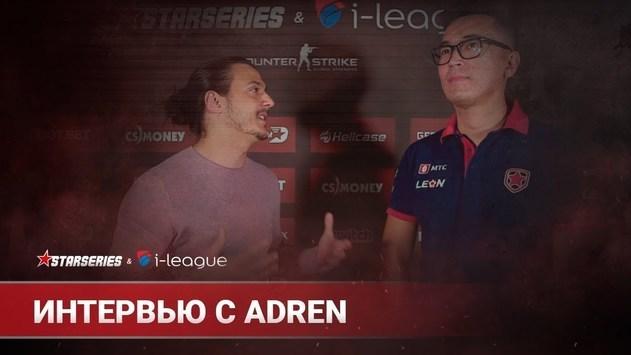 AdreN: Мы чувствуем себя уверенно и готовы навести шорох