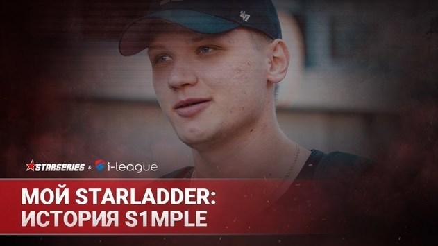 Мой StarLadder: История S1mple