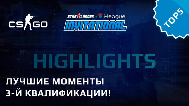 Лучшие моменты 3-й квалификации SL I-League Invitational