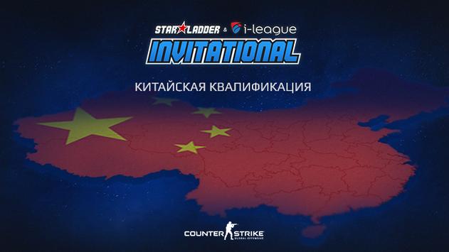 Репортаж SL i-League CS:GO Invitational China