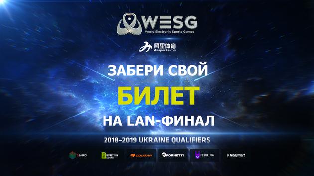 Билеты на WESG 2018-2019 Ukraine Qualifiers будут бесплатными!