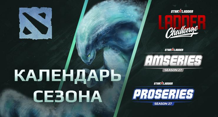 Календарь турниров 27 сезона Dota2 StarLadder