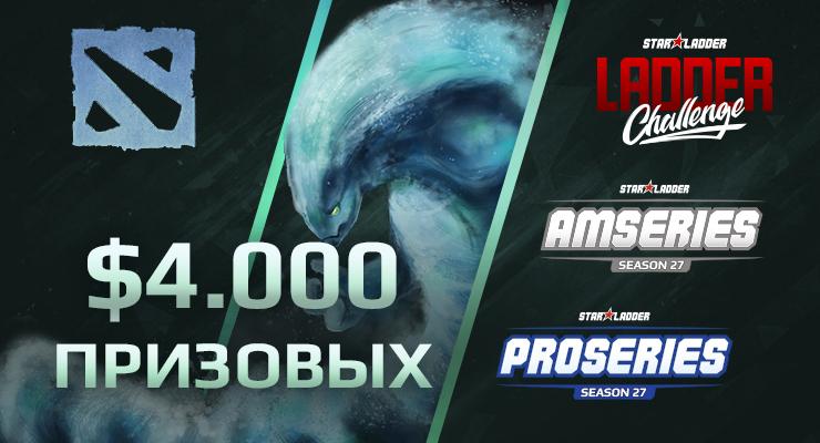 Более $4.000 призовых в StarLadder Season 27