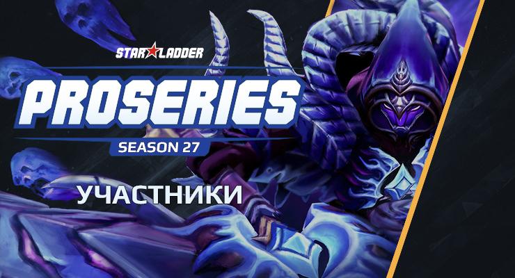 Лист участников 27 сезона Pro League