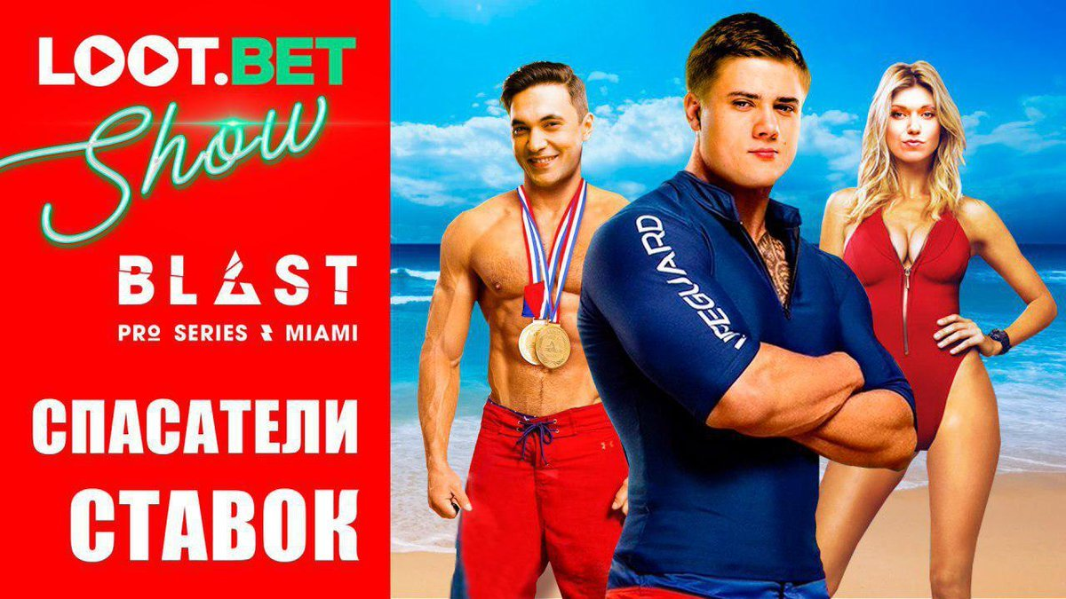 Спасатели ставок! | BLAST: Miami 2019 | LOOT.BET Show CS:GO