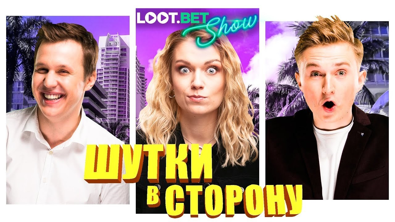 Шутки в сторону | BLAST: Miami 2019 | LOOT.BET Show CS:GO