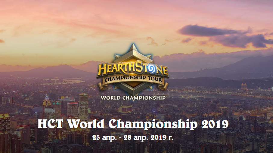 StarLadder покажет Hearthstone World Championship 2019