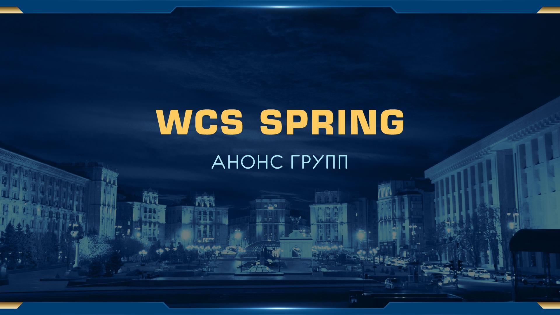 WCS Spring: окончательный состав участников и посев на групповой этап