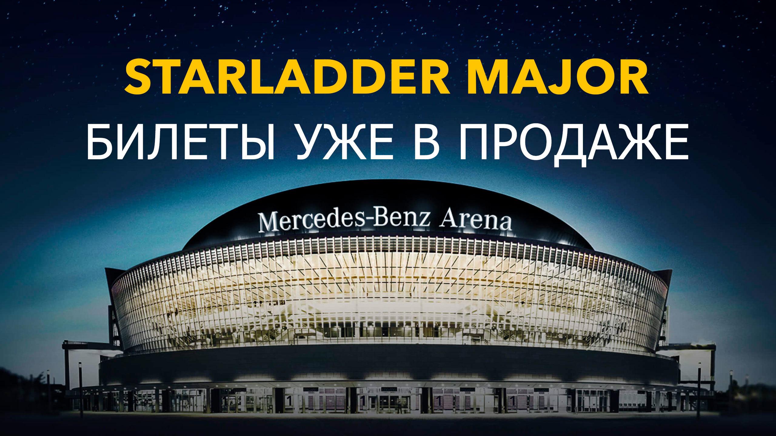Билеты на StarLadder CS:GO Major поступили в продажу
