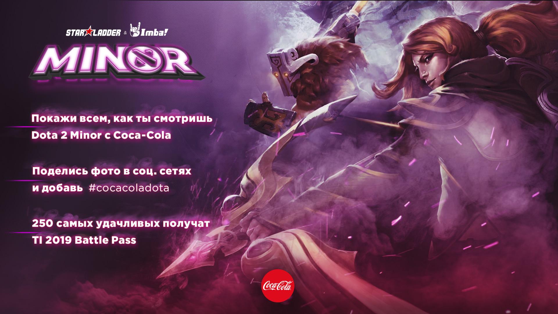 Coca-Cola подарит Battle Pass зрителям StarLadder Dota 2 Minor