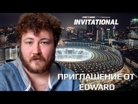 Приглашение на «Олимпийский» от Edward'а
