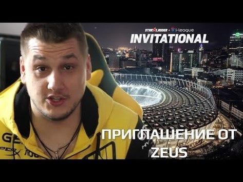 Приглашение на «Олимпийский» от Zeus'а