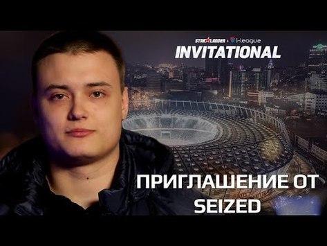 """Приглашение на """"Олимпийский"""" от Seized'a"""