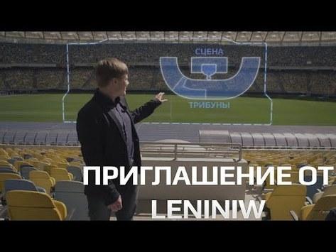 Приглашение на НСК «Олимпийский» от Leniniw