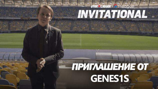 Приглашение на НСК «Олимпийский» от Genesis