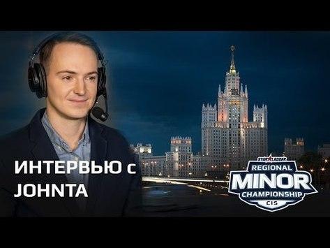 CIS Minor Moscow: Интервью с Johnta