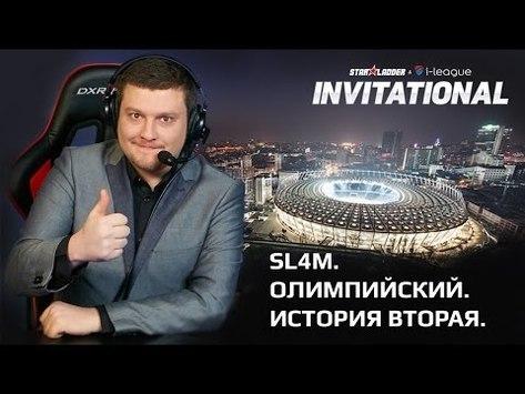 SL4M. Олимпийский. История вторая.