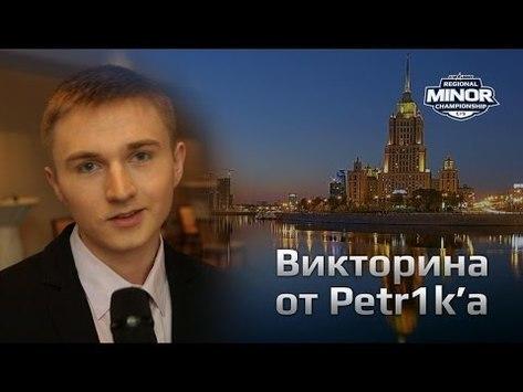 Minor: Викторина от Petr1k'а