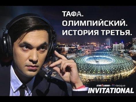 Tafa. Олимпийский. История третья.