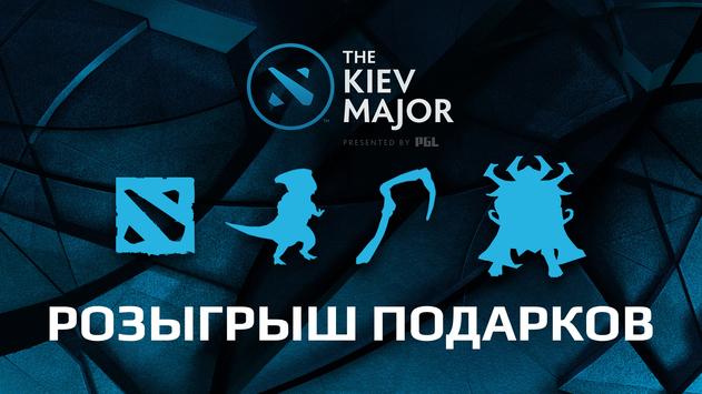 Смотри квалификации Kiev Major и получай предметы Dota 2!